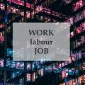 Work, job, labour - praca po angielsku.